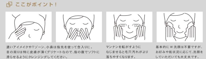 プリュ クレンジング洗顔方法2